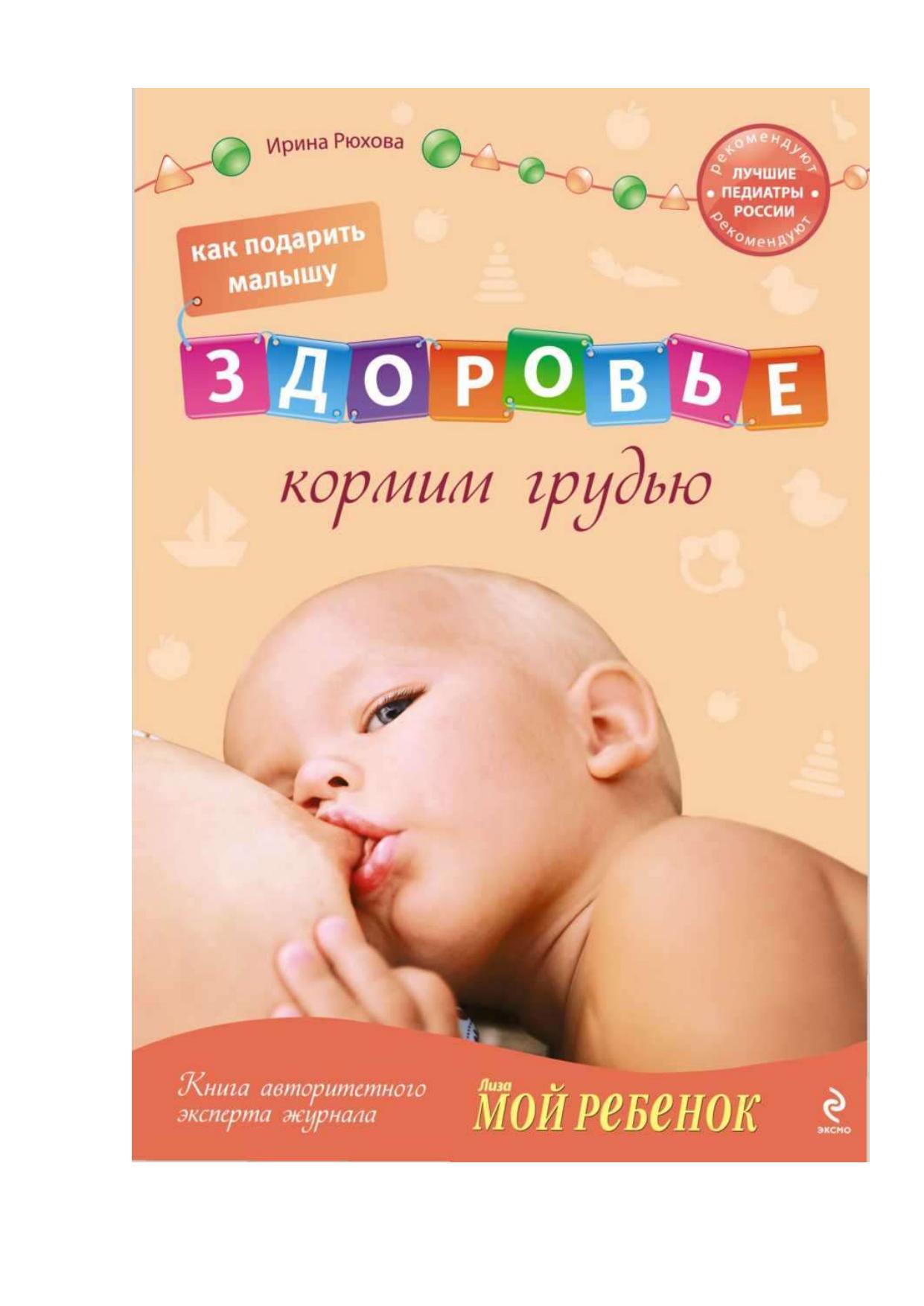 Как отучить малыша от бутылочки и приучить к груди