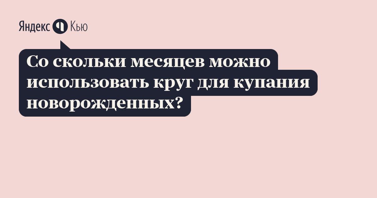 Круг на шею для купашки) - круг для купания младенцев с какого возраста - запись пользователя валерия ~свадебный танец~ (gbcrkzxtr) в сообществе здоровье новорожденных в категории гигиена малыша - babyblog.ru