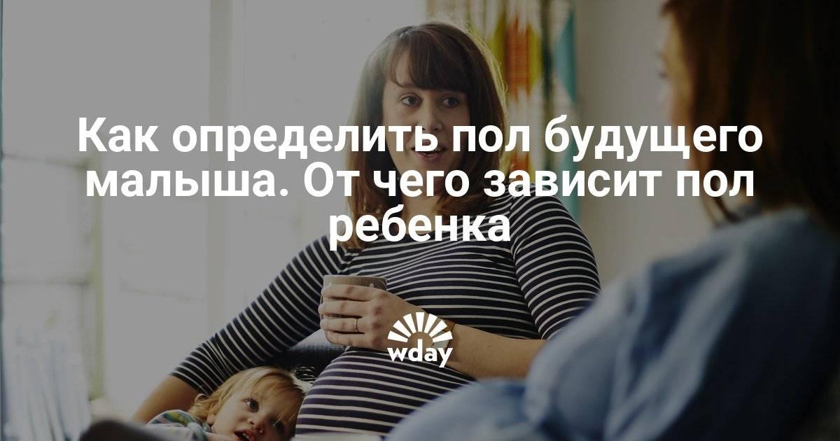 От чего зависит пол ребенка? как спрогнозировать наследника