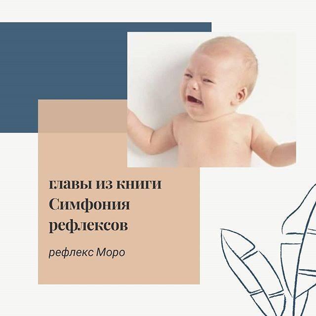 Почему вздрагивает во сне новорожденный