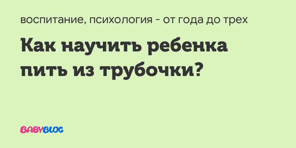 Как приучить годовалого ребенка к бутылочке? - запись пользователя ольга (id2203155) в сообществе развитие от рождения до года в категории сон - babyblog.ru