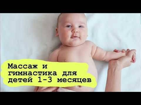 Рекомендации и правила проведения массажа для новорожденных от 0 до 3 месяцев