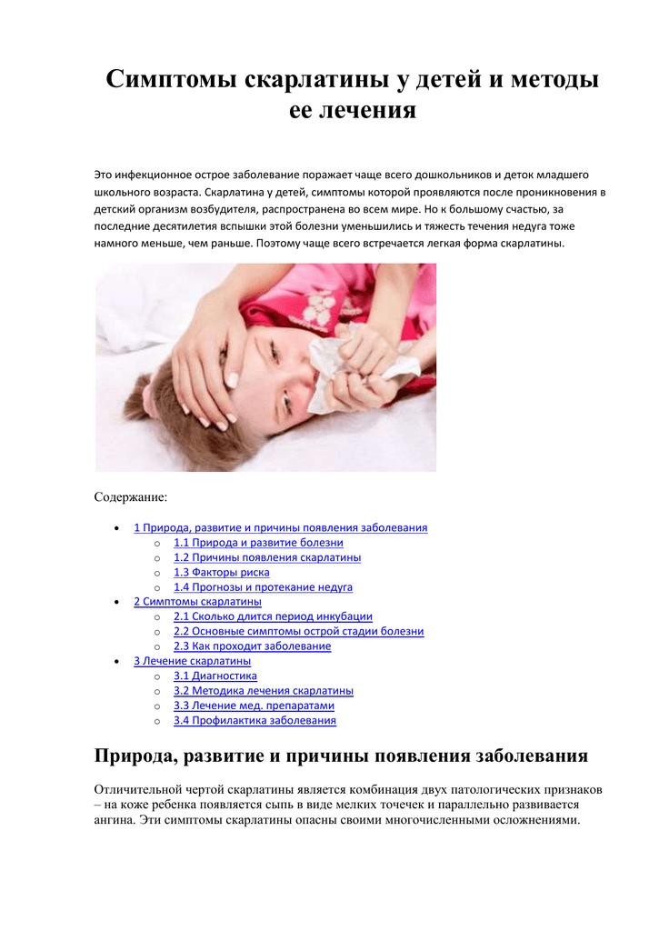 Сыпь на подбородке у ребенка — причины красных прыщиков