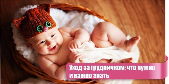Уход за глазами новорождённого