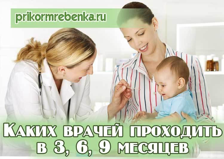 Кому 3 месяца и старше. каких врачей надо пройти в 3 месяца?