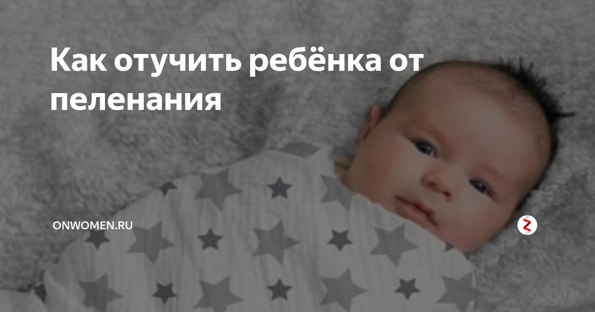 Доктор комаровский - пеленание: как отучить ребенка от пеленания, до какого возраста пеленать на ночь
