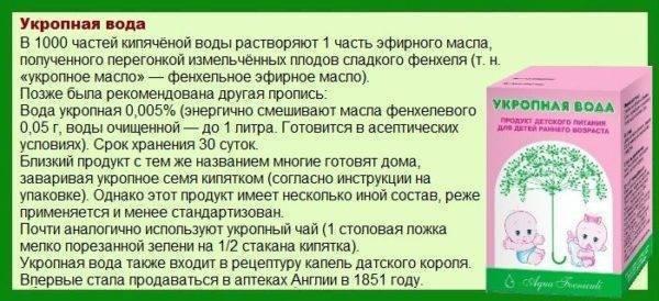 Укропная вода - когда лучше давать? - укропная вода для новорожденных приготовление - запись пользователя ирина (newmom21) в сообществе здоровье новорожденных в категории колики - babyblog.ru