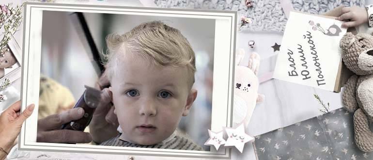 Приметы о стрижке малышей