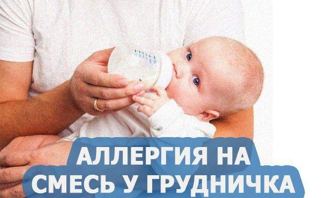 По каким признакам можно понять, что малышу не подходит смесь?