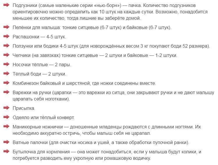 Сумки в роддом. список с картинками :)