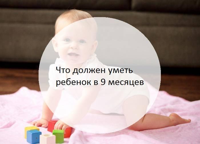 Физическое развитие ребенка в 8-9 месяцев