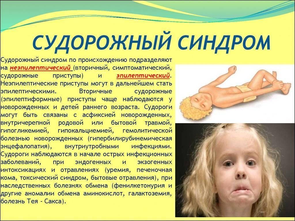 """""""причины судорог у ребенка по типам, неотложная помощь и последствия"""""""