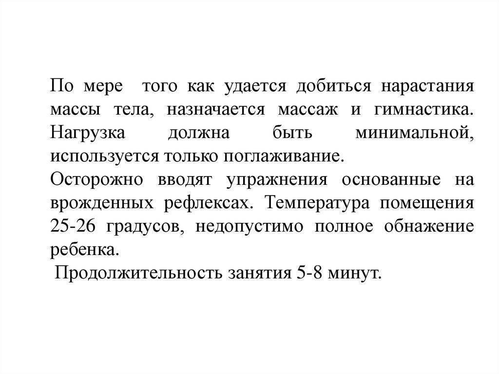 Гимнастика для новорожденных с первых дней жизни: зарядка грудничков с 1 по 10 месяц / mama66.ru