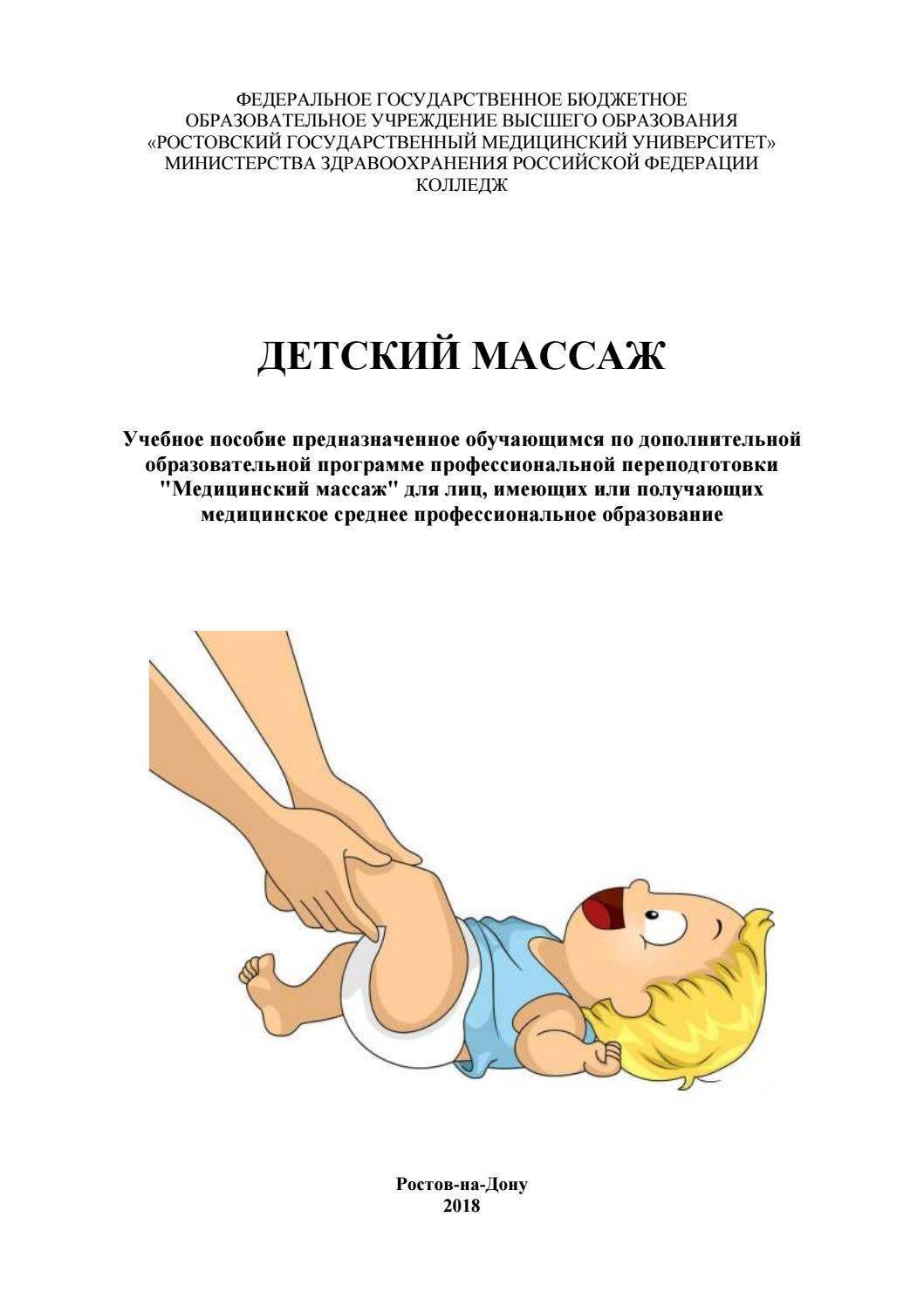 Гимнастика для малышей 3 6 месяцев, массаж 3 6 месяцев гимнастика для малышей 3 месяца
