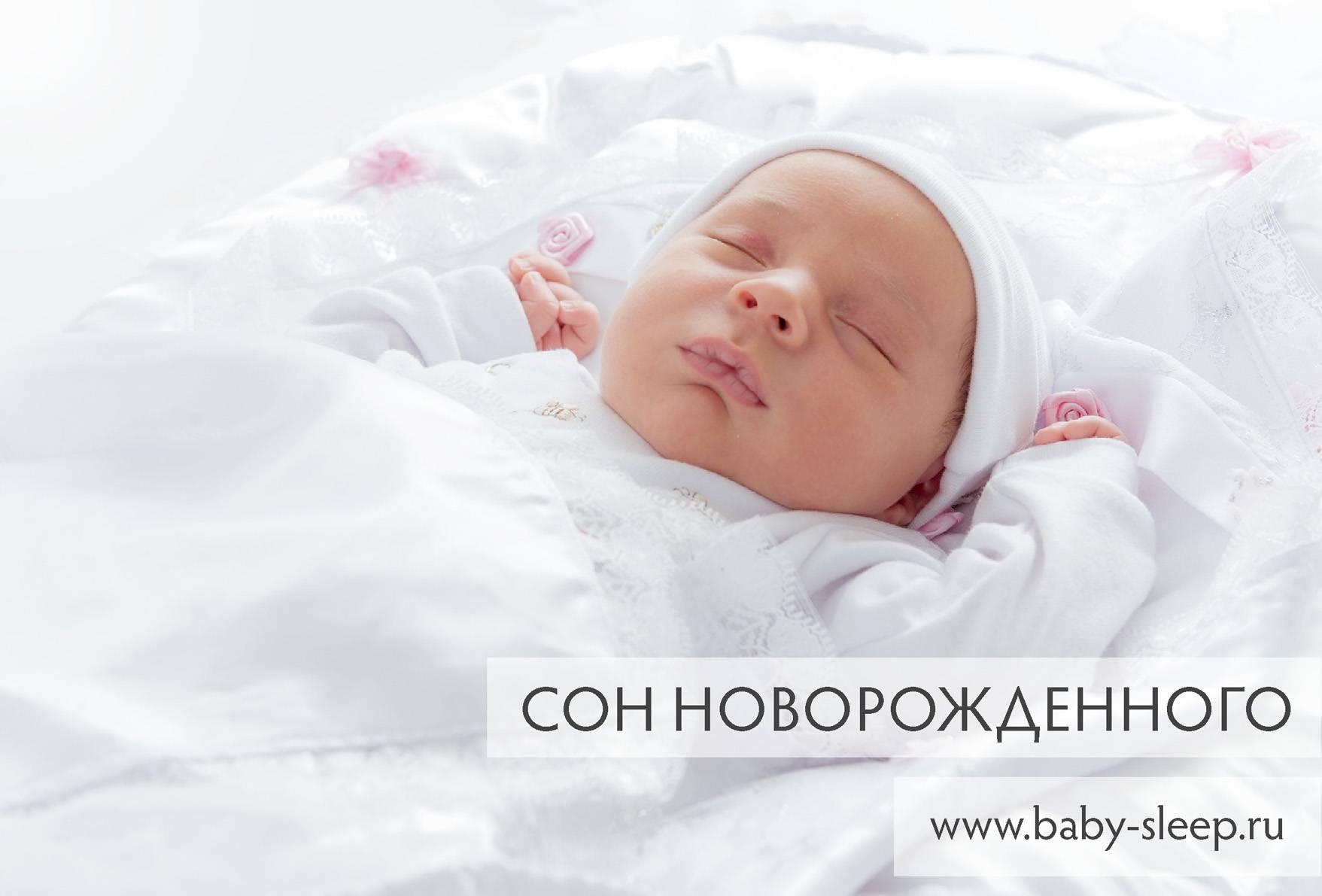Сон ребенка в 3 месяца
